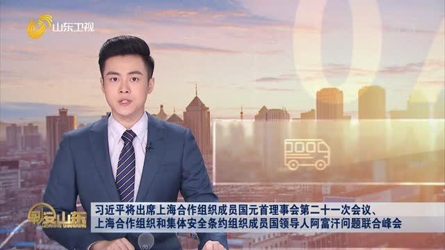 习近平将出席上海合作组织成员国元首理事会第二十一次会议、上海合作组织和集体安全条约组织成员国领导人阿富汗问题联合峰会