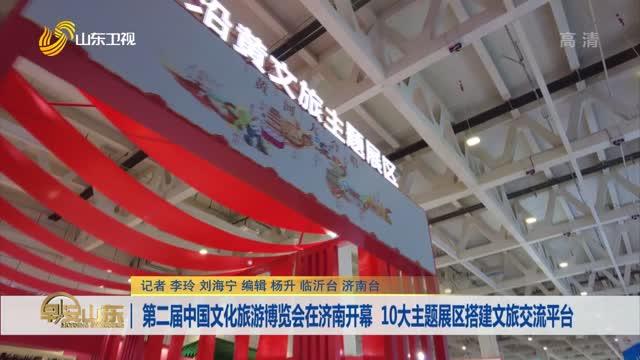 第二届中国文化旅游博览会在济南开幕 10大主题展区搭建文旅交流平台