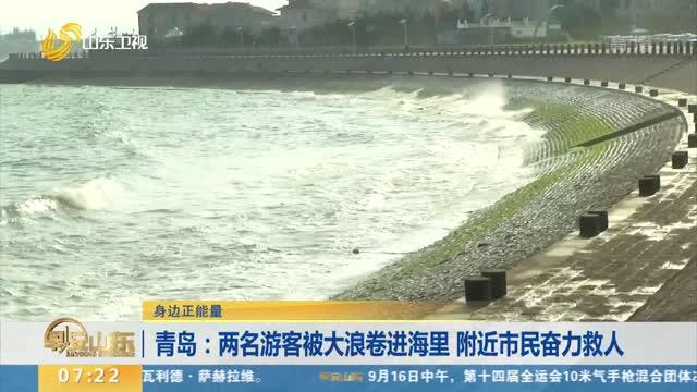 青岛:两名游客被大浪卷进海里 附近市民奋力救人