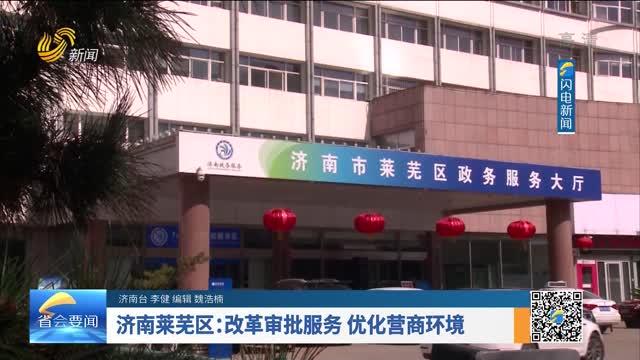 济南莱芜区:改革审批服务 优化营商环境