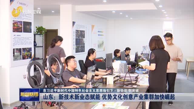 【在习近平新时代中国特色社会主义思想指引下·新动能 新突破】山东:新技术新业态赋能 优势文化创意产业集群加快崛起