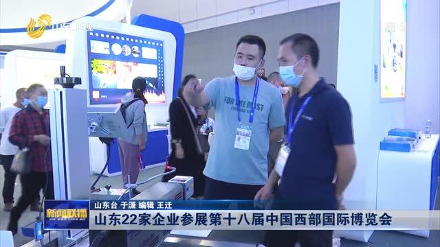 山东22家企业参展第十八届中国西部国际博览会