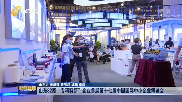 """山东82家""""专精特新""""企业参展第十七届中国国际中小企业博览会"""