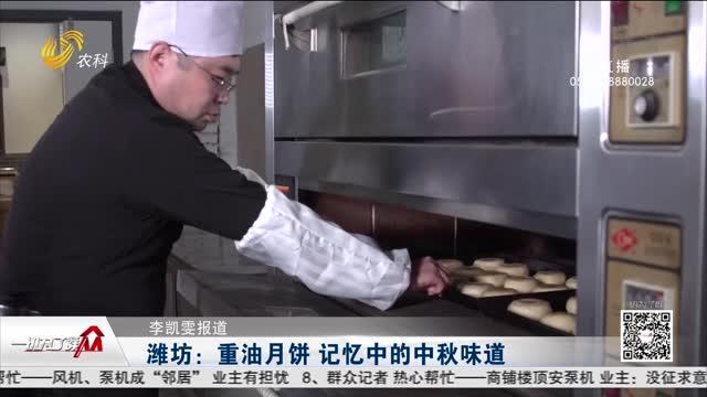 潍坊:重油月饼 记忆中的中秋味道
