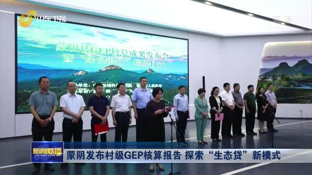 """蒙阴发布村级GEP核算报告 探索""""生态贷""""新模式"""