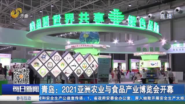 青岛:2021亚洲农业与食品产业博览会开幕