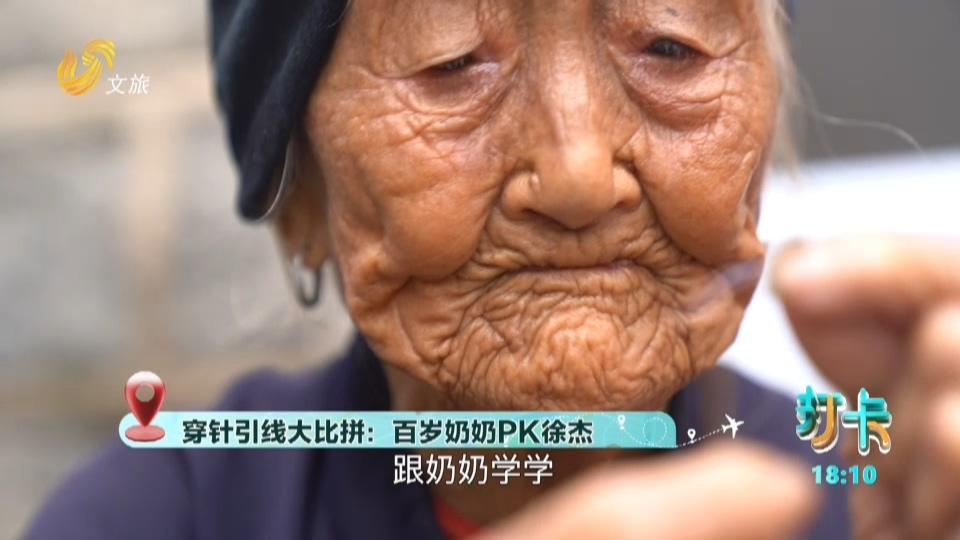 百岁奶奶成网红  健步如飞人人赞