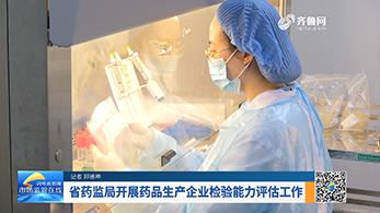 省药监局开展药品生产企业检验能力评估工作