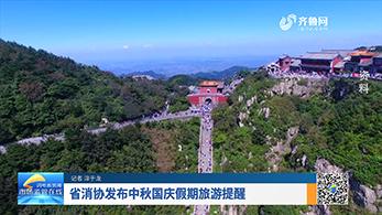 省消协发布中秋国庆假期旅游提醒