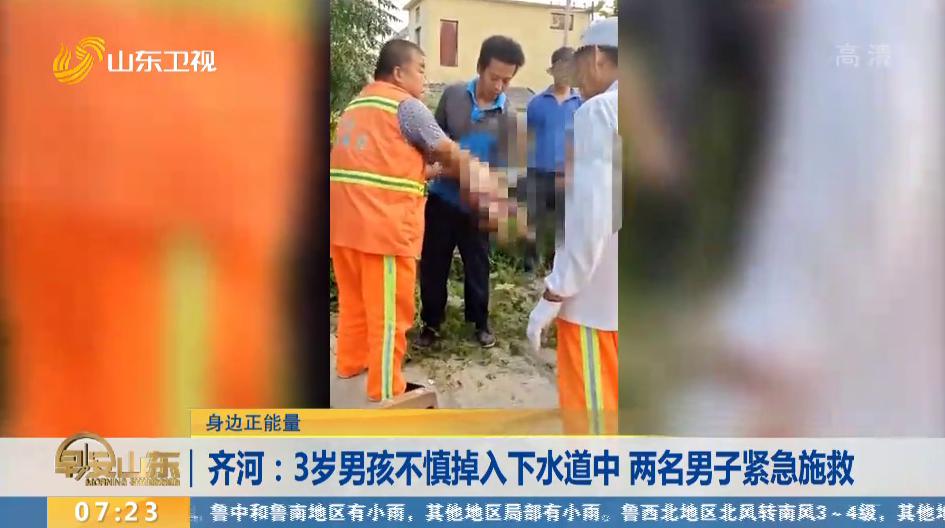 齐河:3岁男孩不慎掉入下水道中 两名男子紧急施救