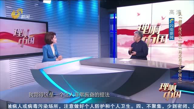 """20210822《理响中国》:从""""儒学现代化""""看""""马克思主义中国化"""""""