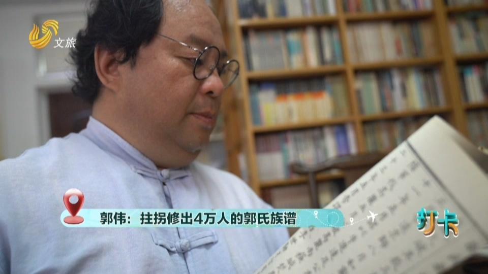 郭伟:拄拐修出4万人的郭氏族谱