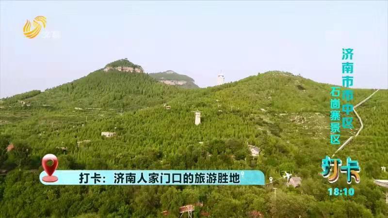 打卡:石崮寨景区—济南人家门口的旅游胜地