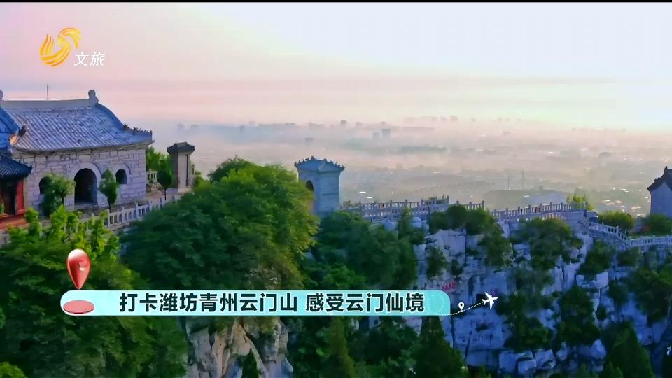 打卡潍坊青州云门山   感受云门仙境