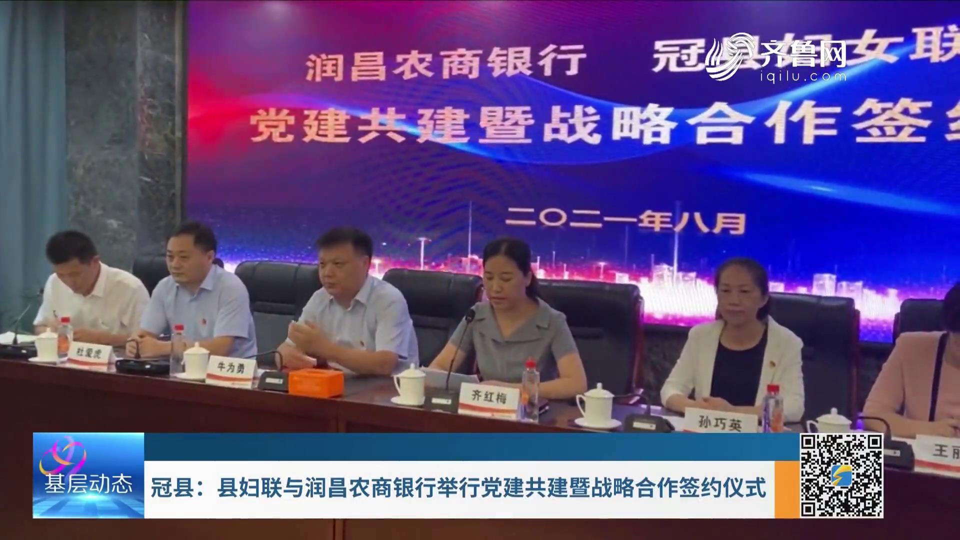 冠县:县妇联与润昌农商银行举行党建共建暨战略合作签约仪式