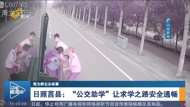 """【我为群众办实事】日照莒县:""""公交助学""""让求学之路安全通畅"""