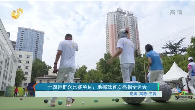 十四运群众比赛项目:地掷球首次亮相全运会