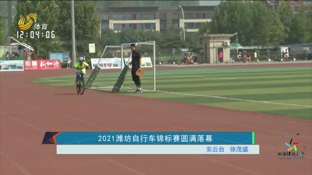 【一周资讯】2021潍坊自行车锦标赛圆满落幕