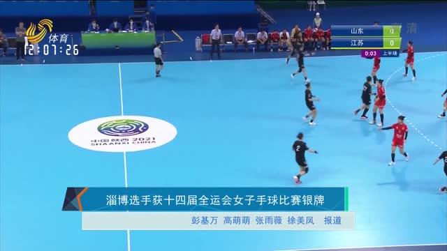 淄博选手获得十四届全运会女子手球比赛银牌