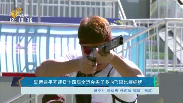 淄博选手齐迎获十四届全运会男子多向飞碟比赛铜牌