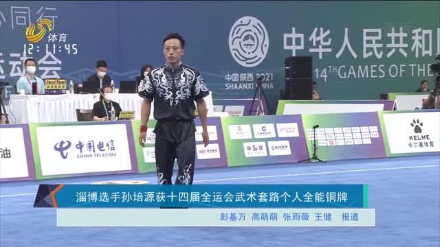 淄博选手孙培源获十四届全运会武术套路个人全能铜牌