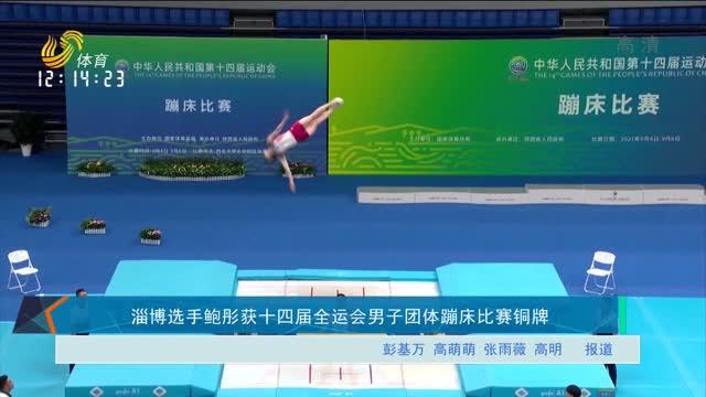 淄博选手鲍彤获十四届全运会男子团体蹦床比赛铜牌