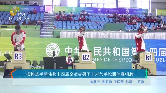 淄博选手蒲伟获十四届全运会男子十米气手枪团体赛铜牌