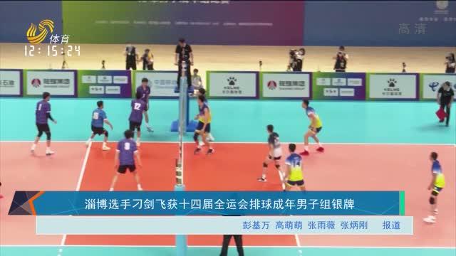 淄博选手刁剑飞获十四届全运会排球成年男子组银牌