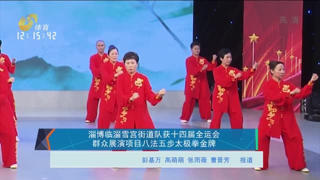 淄博临淄雪宫街道队获十四届全运会 群众展演项目八法五步太极拳金牌