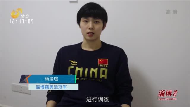 淄博籍奥运冠军杨浚瑄