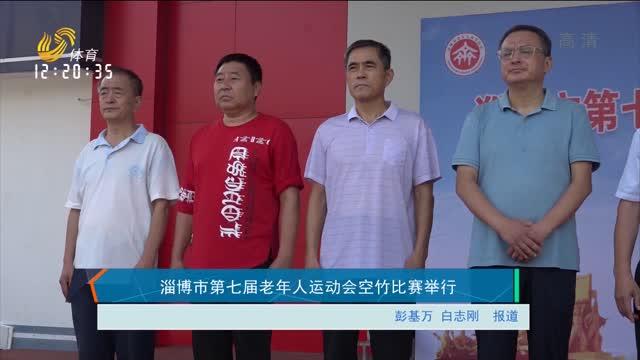 淄博市第七届老年人运动会空竹比赛举行