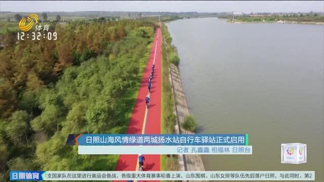 日照山海风情绿道两城扬水站自行车驿站正式启用