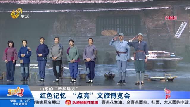 """【山东的""""诗和远方""""】红色记忆""""点亮""""文旅博览会"""