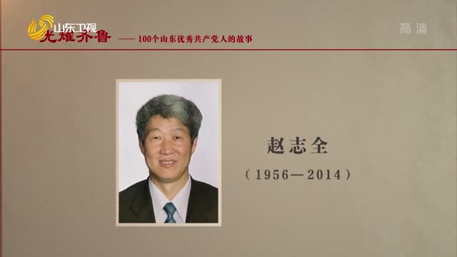 2021年09月18日《光耀齐鲁》:100个山东优秀共产党人的故事——赵志全