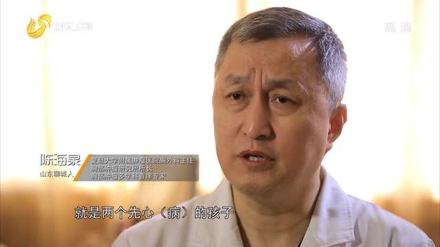 20210918完整版|陈海泉:抗癌之战 让世界听到中国声音