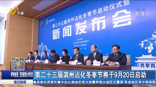 第二十三届滨州沾化冬枣节将于9月20日启动