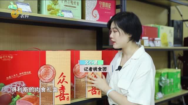 20210918《中国原产递》:得利斯礼盒