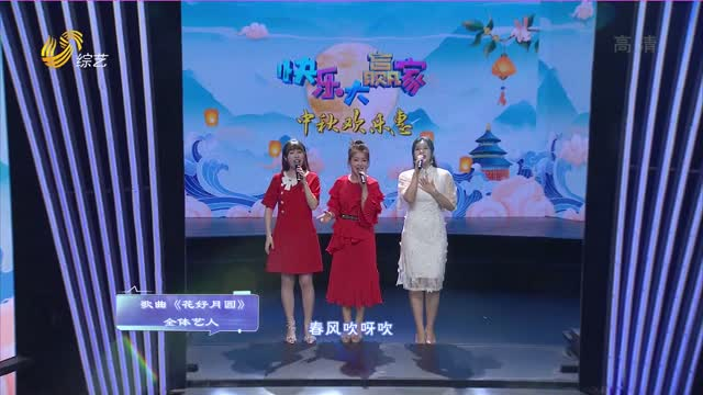20210918《快乐大赢家》:中秋特别节目——中秋欢乐惠
