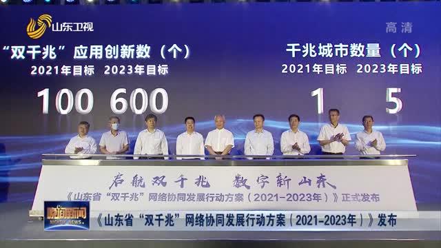 """《山东省""""双千兆""""网络协同发展行动方案(2021-2023年)》发布"""