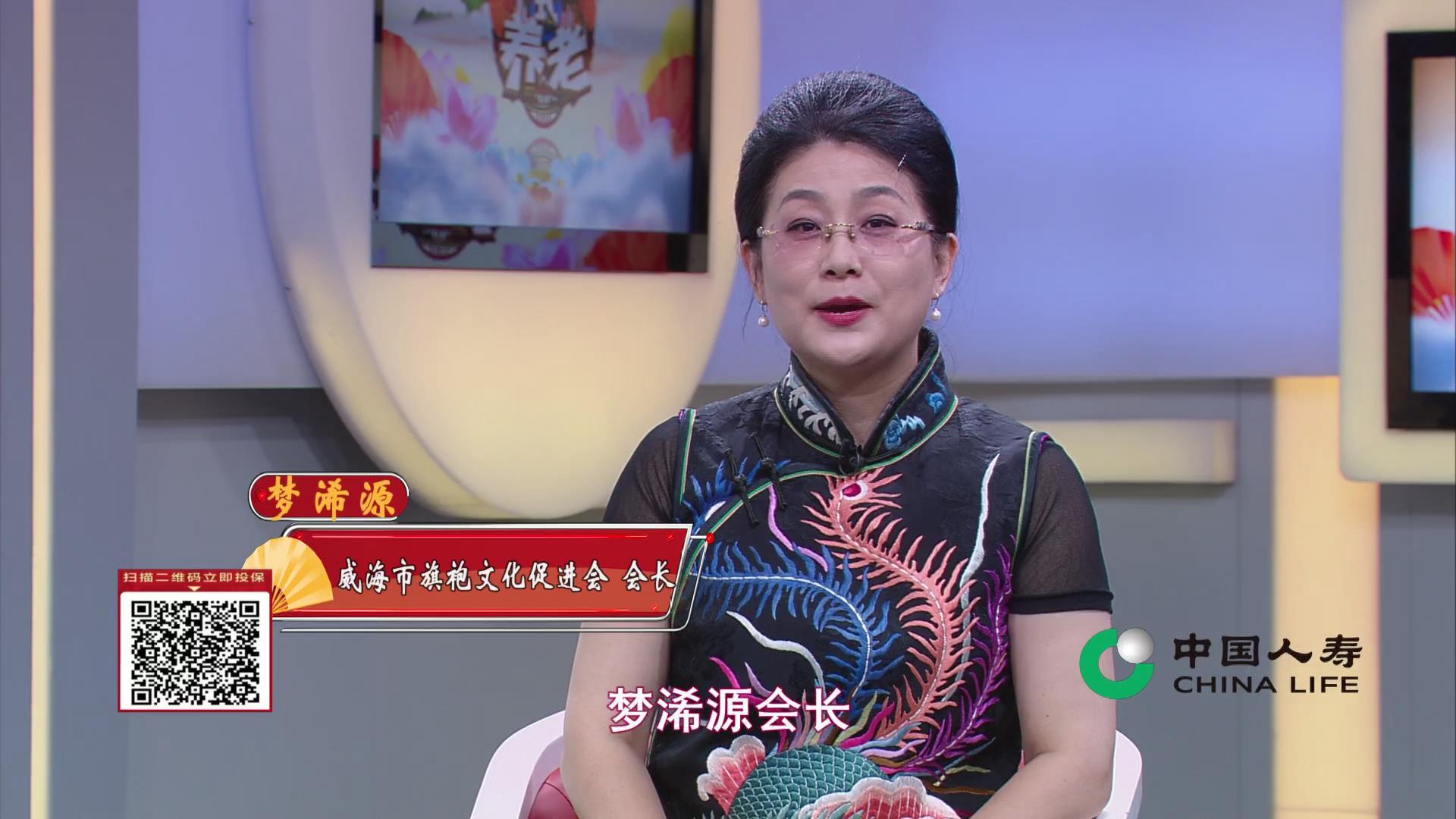 中国式养老-威海市旗袍促进会 让旗袍融入生活