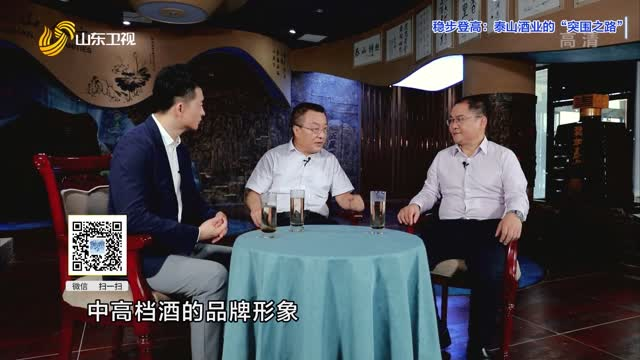 """20210914《无边界商学院》:稳步登高——泰山酒业的""""突围之路"""""""