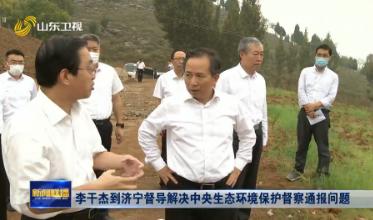 李干杰到济宁督导解决中央生态环境保护督察通报问题