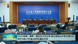 """2021中国(曲阜)国际孔子文化节 第七届尼山世界文明论坛""""将于9月27日至28日在曲阜举办"""