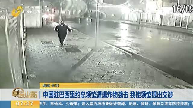 中国驻巴西里约总领馆遭爆炸物袭击 我使领馆提出交涉
