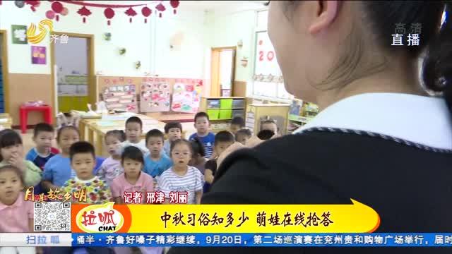 """传统文化进课堂:家长客串老师 做月饼从""""娃娃""""抓起"""