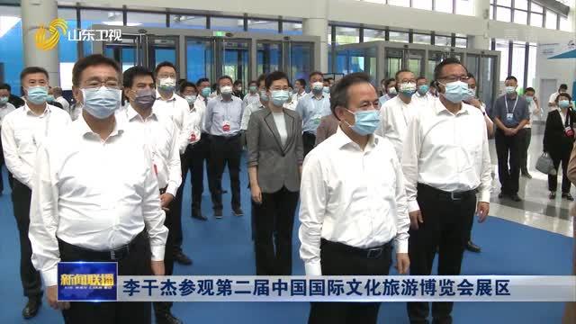 李干杰参观第二届中国国际文化旅游博览会展区