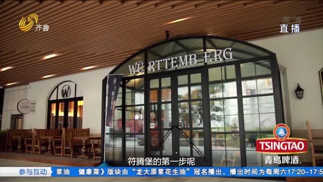 """食万个为什么:济南正宗的""""欧式""""西餐厅"""