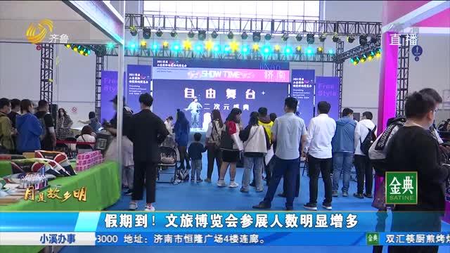 假期到!文旅博览会参展人数明显增多