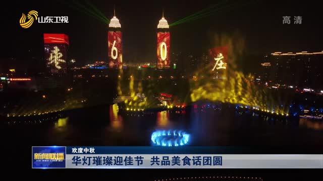 【歡度中(zhong)秋(qiu)】華燈(deng)璀璨迎佳(jia)節 共(gong)品(pin)美食話團圓(yuan)