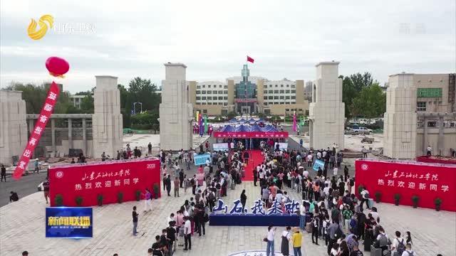 山東(dong)石油化(hua)工學院迎來首(shou)屆新(xin)生(sheng)